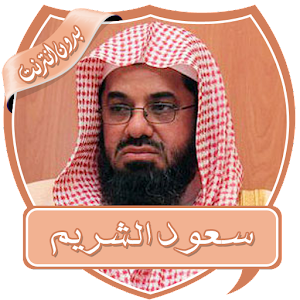 Descargar app Conferencias Saud Al-shuraim Sin Red